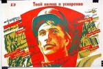 Сталинская экономика. Послевоенноечудо